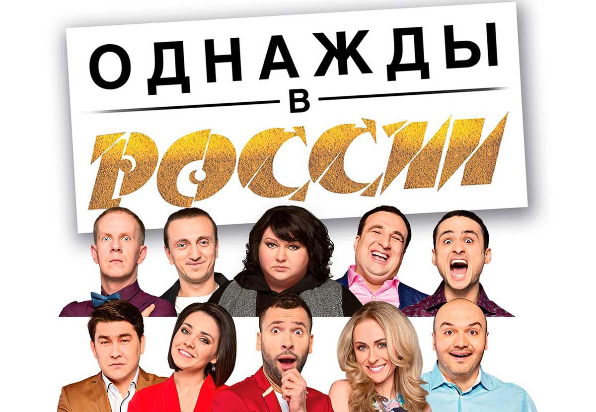 Шоу Однажды в России 2020