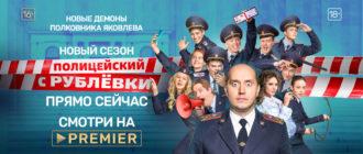Сериал Полицейский с Рублёвки 5 сезон