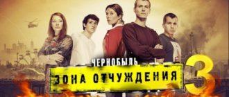 фильм Чернобыль: Зона отчуждения