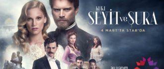 Лучшие турецкие сериалы 2020